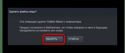 Подтверждение удаления установленной игры в Steam