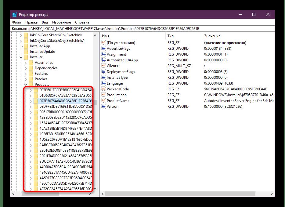 Поиск LogMeIn Hamachi в редакторе реестра