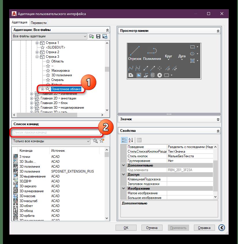 Поиск инструментов мультилинии для добавления в программу AutoCAD