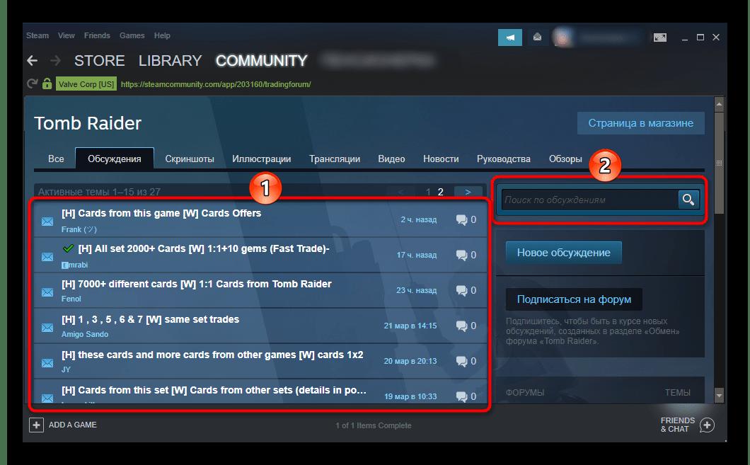 Поиск карточки на форуме обмена в Steam