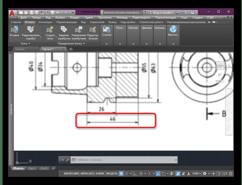 Поиск линии с размерами для изменения масштаба изображения в AutoCAD