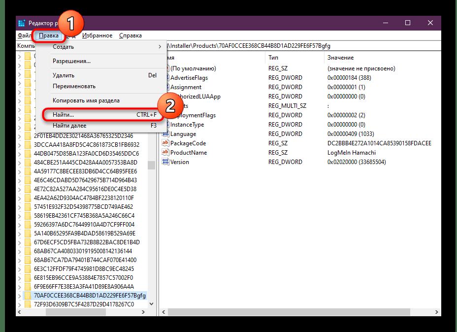 Поиск остаточных параметров LogMeIn Hamachi по редактору реестра