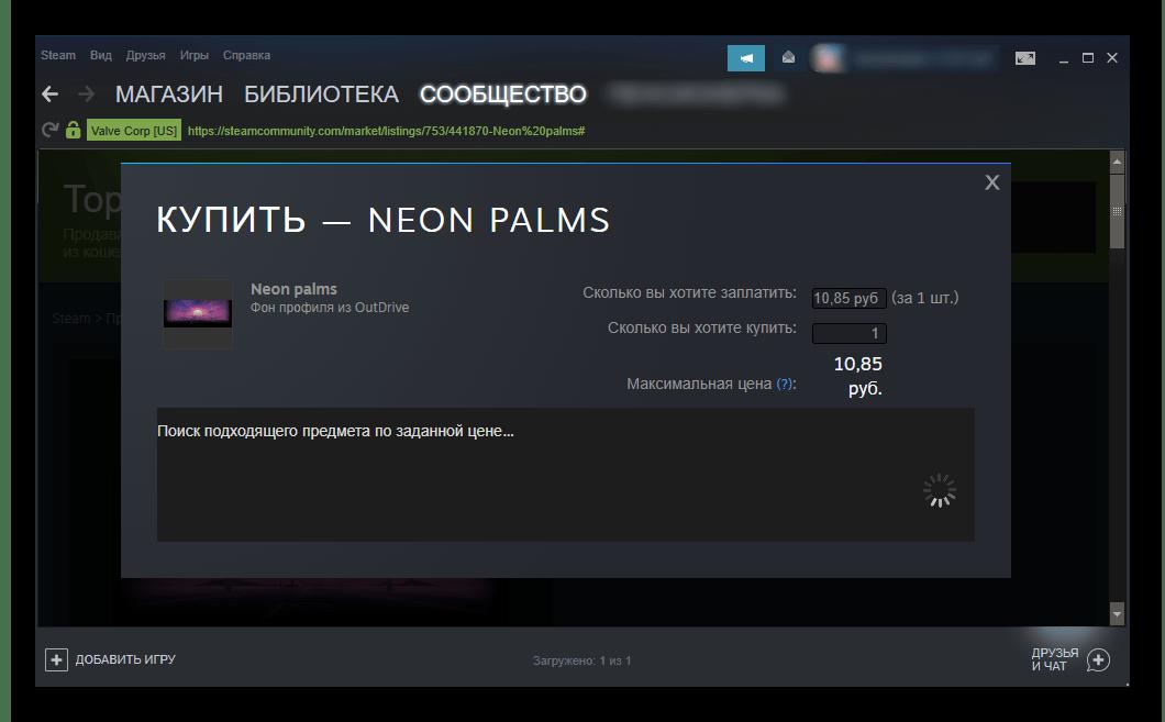 Поиск подходящего предмета при покупке на Торговой площадке в Steam