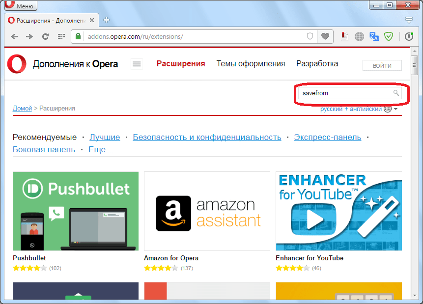 Поиск расширения Savefrom.net helper для Opera