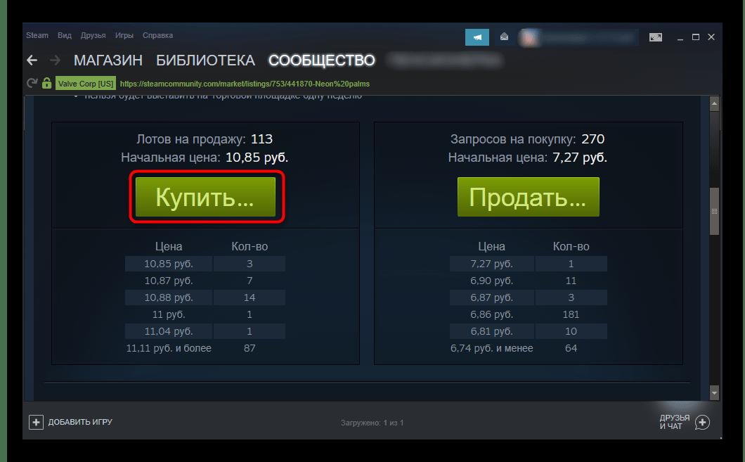 Покупка выбранного фона на Торговой площадке в Steam