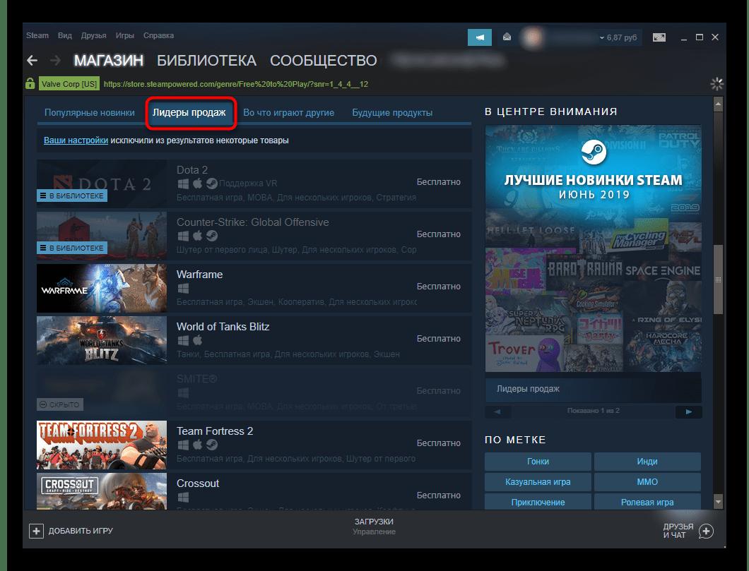 Популярные бесплатные игры в Steam