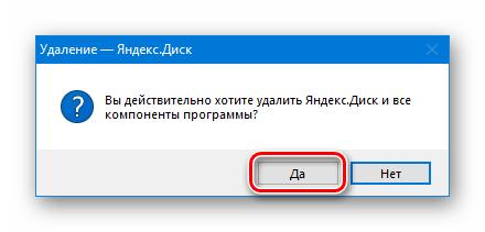 Повторное подтверждение удаления приложения Яндекс Диск в системных параметрах ОС Windows 10