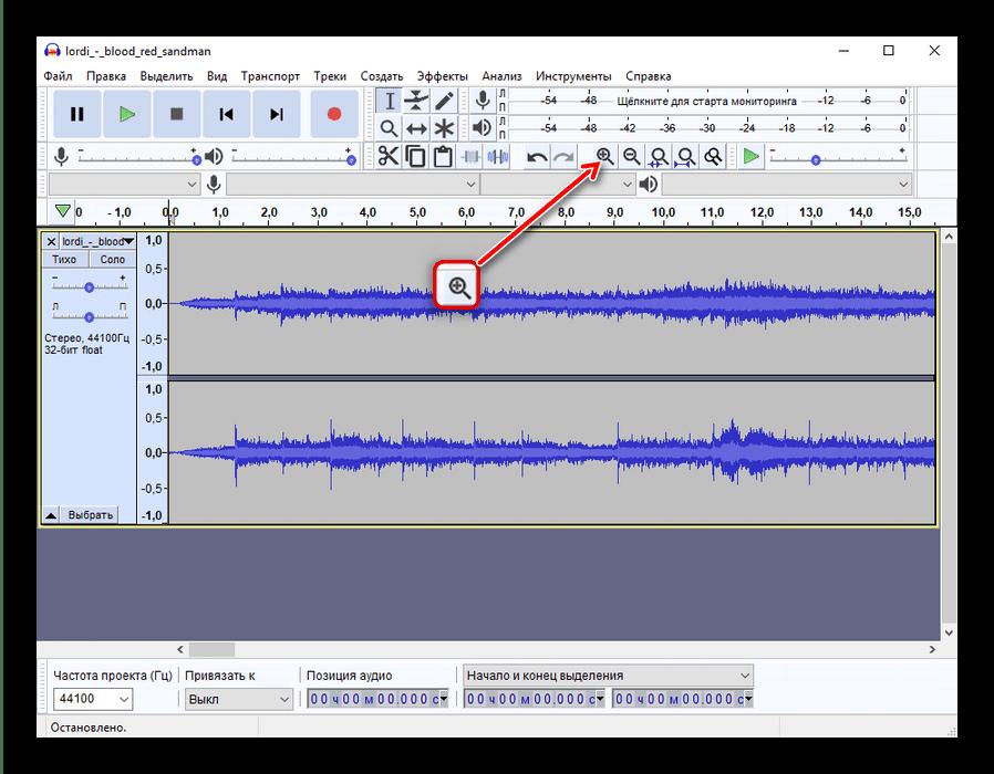 Приблизить файл для обрезки в приложении Audacity