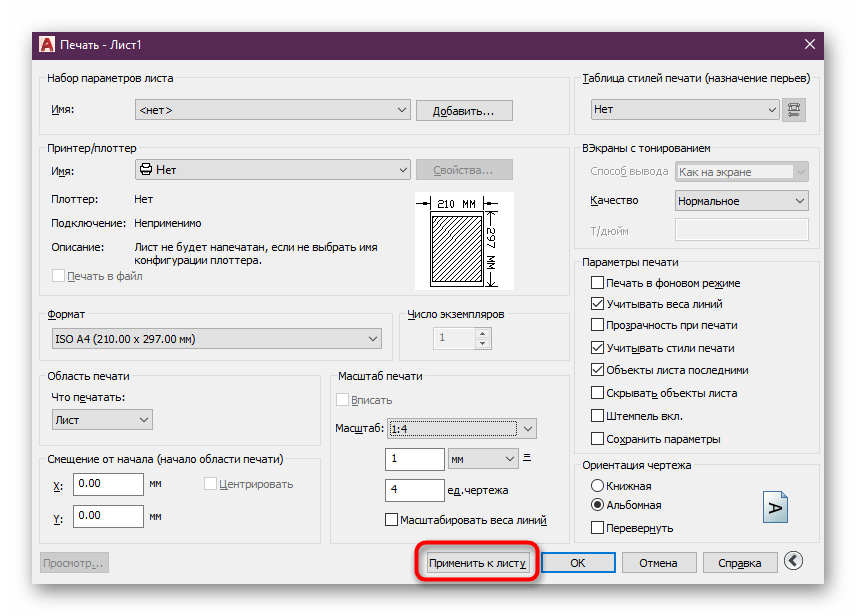 Применение изменений масштаба подготовки печати на лист в программе AutoCAD
