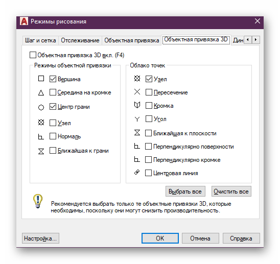 Привязки в трехмерном рабочем пространстве программы AutoCAD