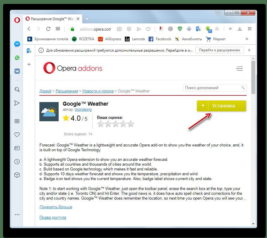 Процедура установки расширения в веб-обозреватель на странице дополнения в браузере Opera