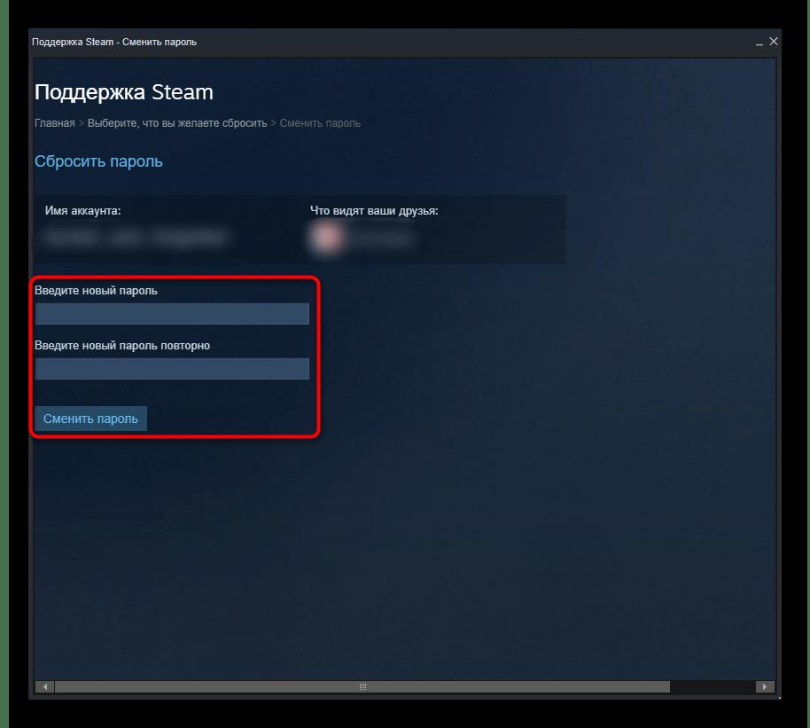 Процесс изменения пароля на новый в Steam