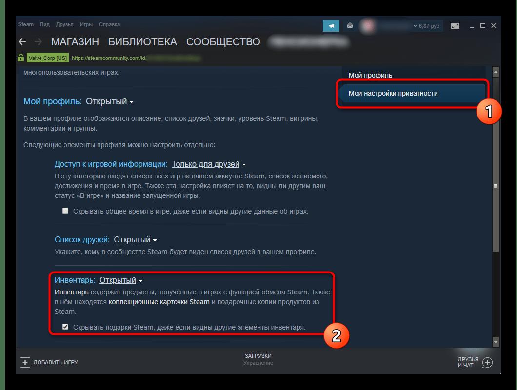 Процесс открытия инвентаря в Steam
