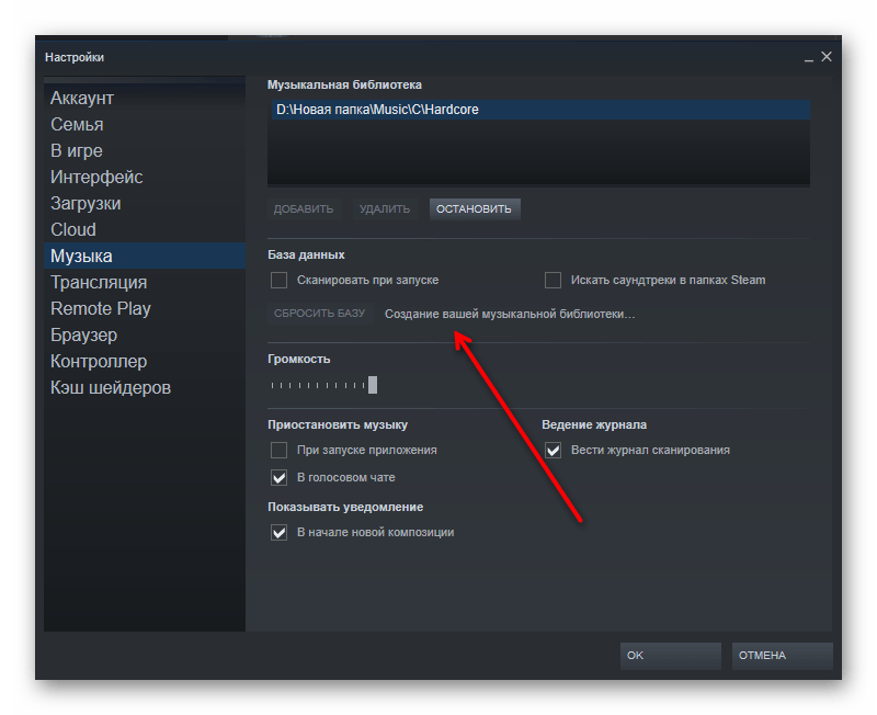 Процесс сканирования библиотеки в Steam