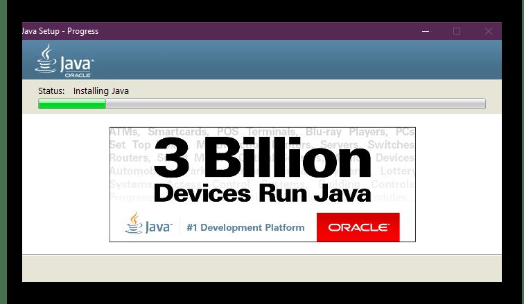 Процесс установки последних обновлений Java