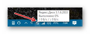 Прогресс синхронизации загружаемого файла через папку Яндекс Диска на компьютере