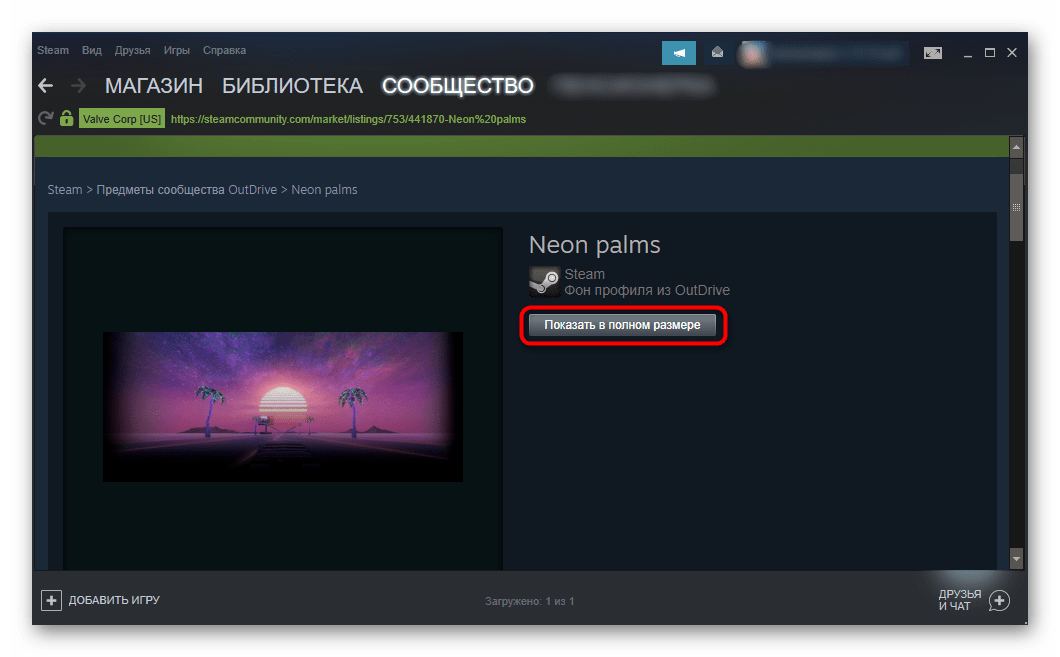 Просмотр фонового изображения в полном размере в Steam