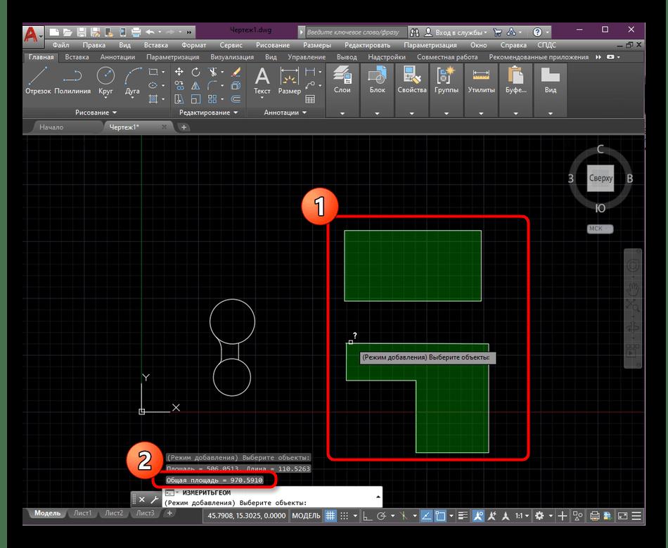 Просмотр площади через утилиту в командной строке программы AutoCAD
