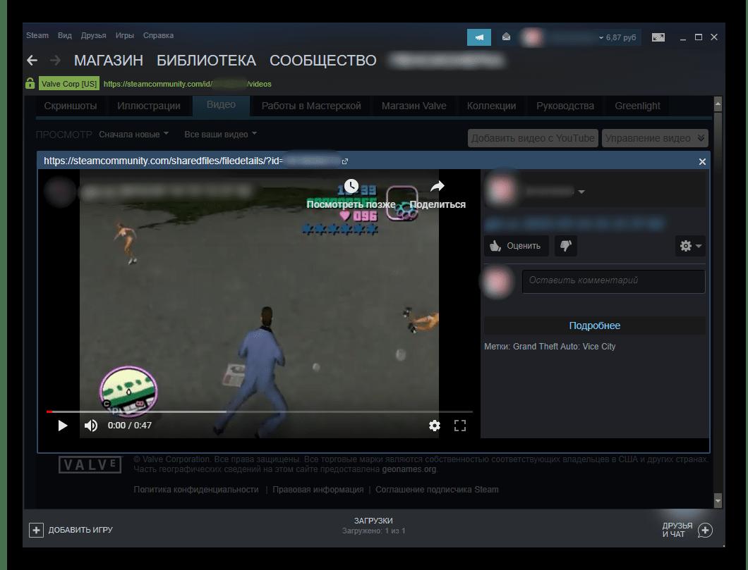 Просмотр загруженного видео в Steam