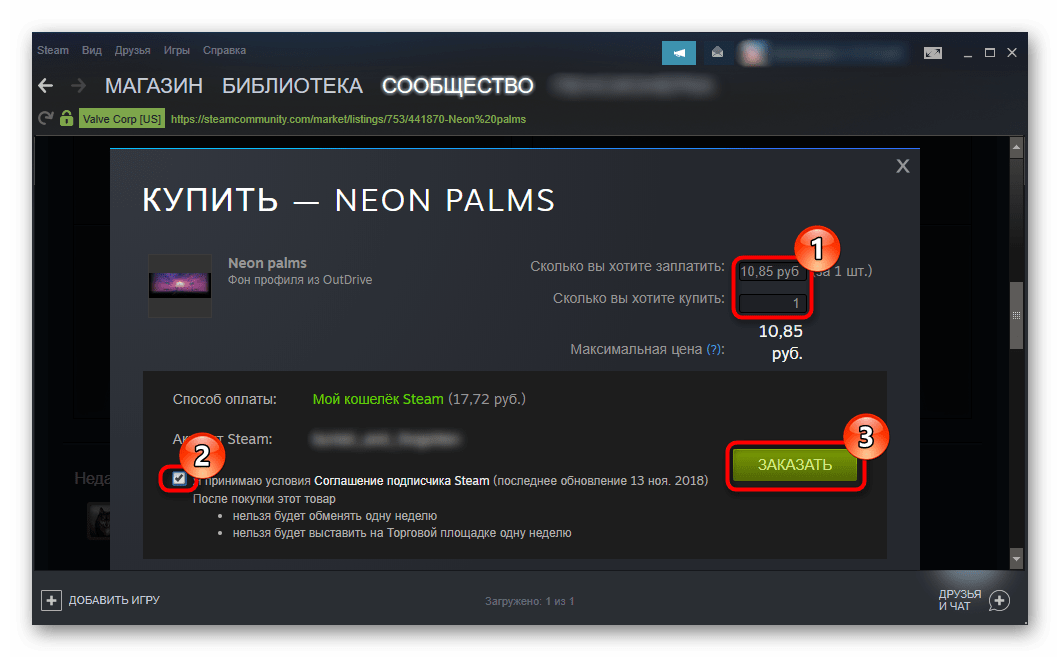 Процесс оформления покупки на Торговой площадке в Steam