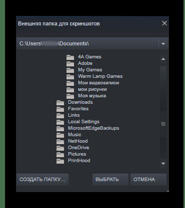 Проводник Steam для смены папки скриншота