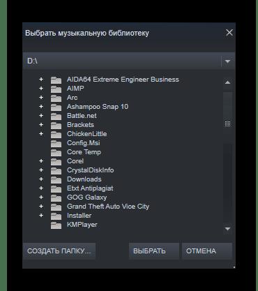 Проводник для выбора папки с музыкой в Steam