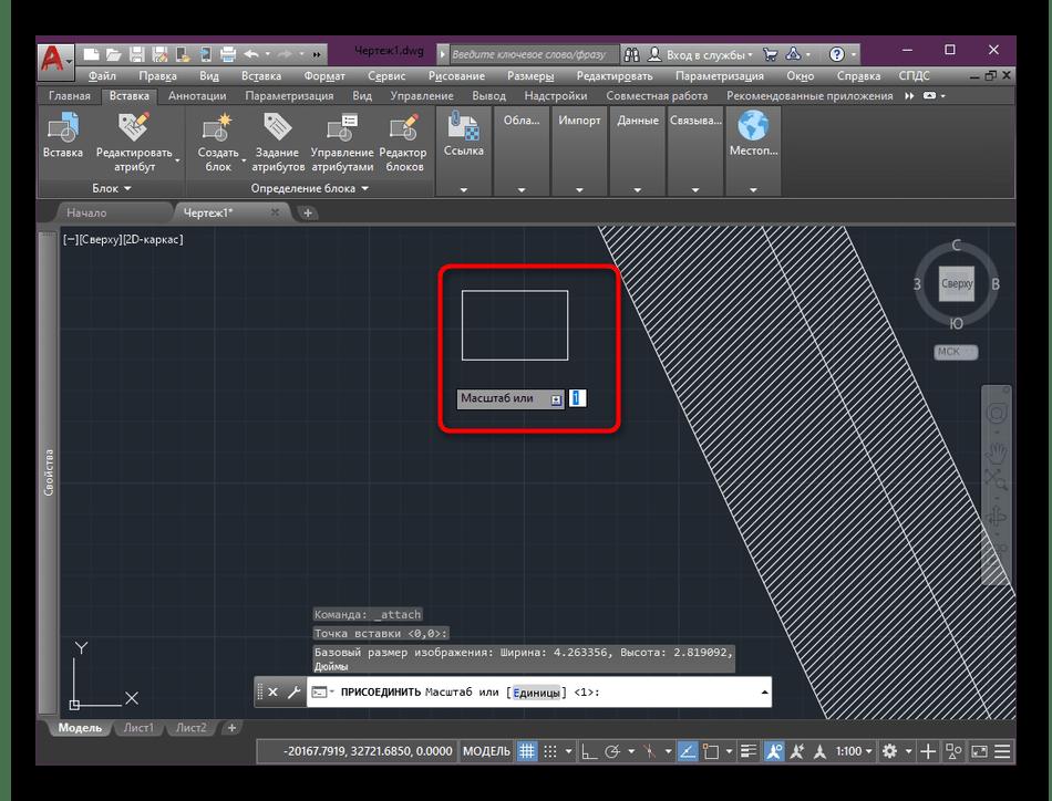Расположение добавленного изображения на проекте в AutoCAD