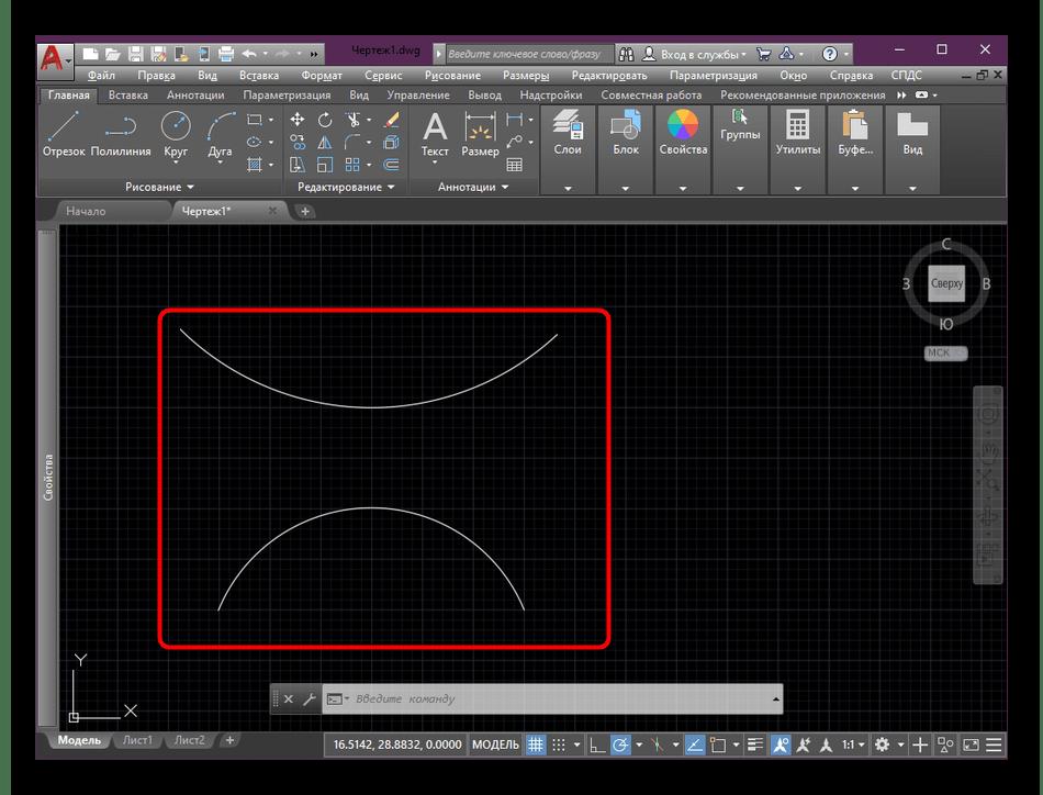 Расположение элементов для дальнейшего сопряжения в программе AutoCAD