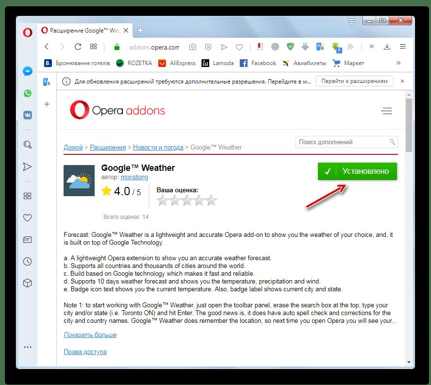 Расширение установлено в веб-обозреватель на странице дополнения в браузере Opera