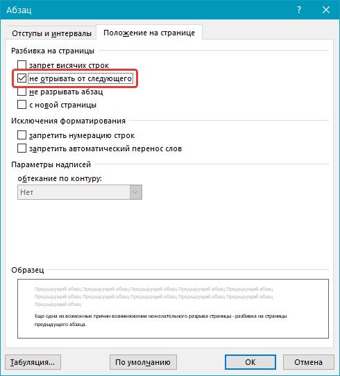 Разбивка предыдущего абзаца на страницы (не отрывать от следующего) в Word