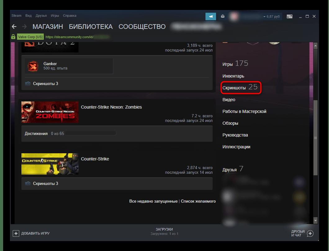 Раздел Скриншоты в профиле Steam