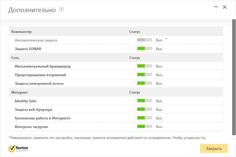 Раздел дополнительно в программе Norton Internet Security