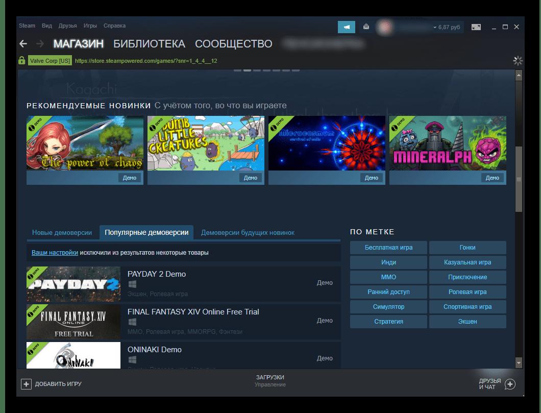 Раздел с демоверсиями в Steam