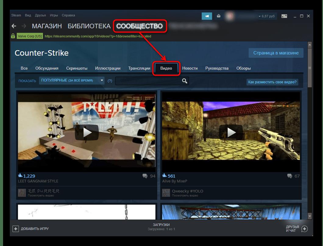 Раздел с публичными видео в Центре сообщества игры в Steam