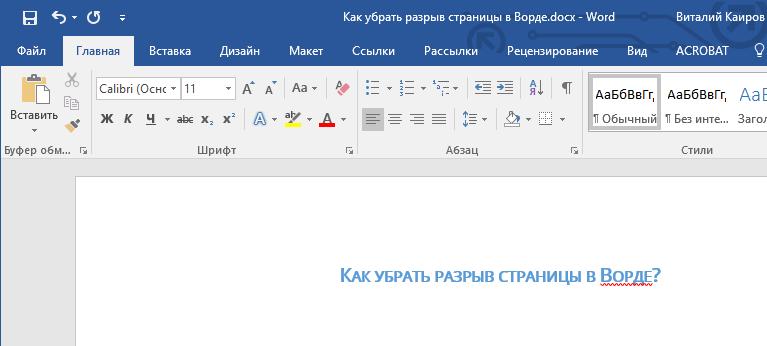Разметка страницы в Word