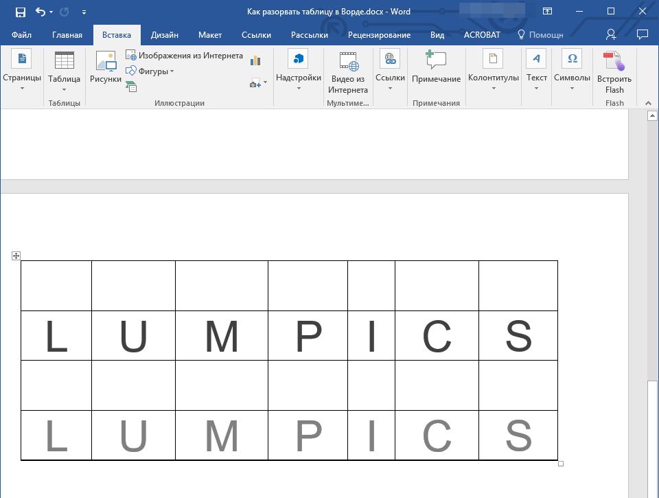 Разрыв страницы вторая часть таблицы в Word