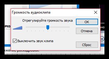 Регулировка громкости звука в Windows Movie Maker