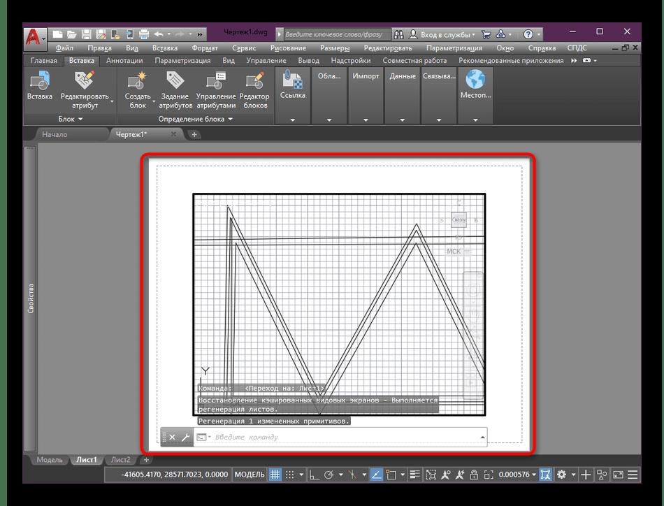 Результат изменения цвета фона видового экрана в AutoCAD