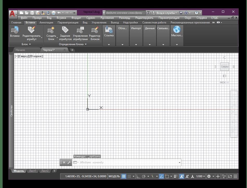 Результат изменения фона в программе AutoCAD
