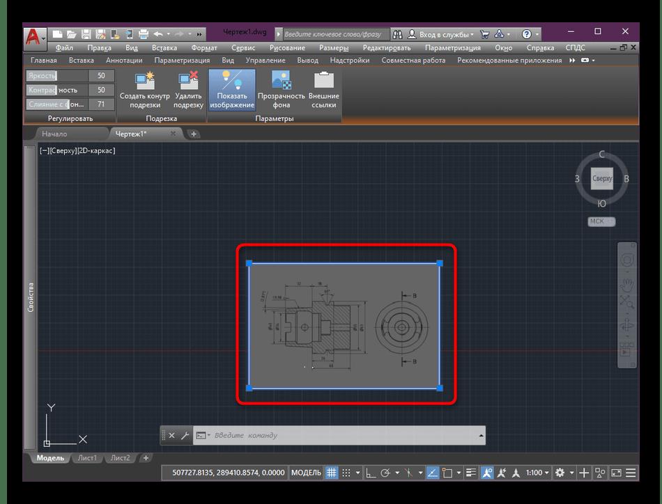 Результат затемнения фона изображения в AutoCAD
