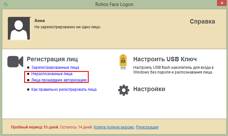 Rohos Face Logon Альбомы