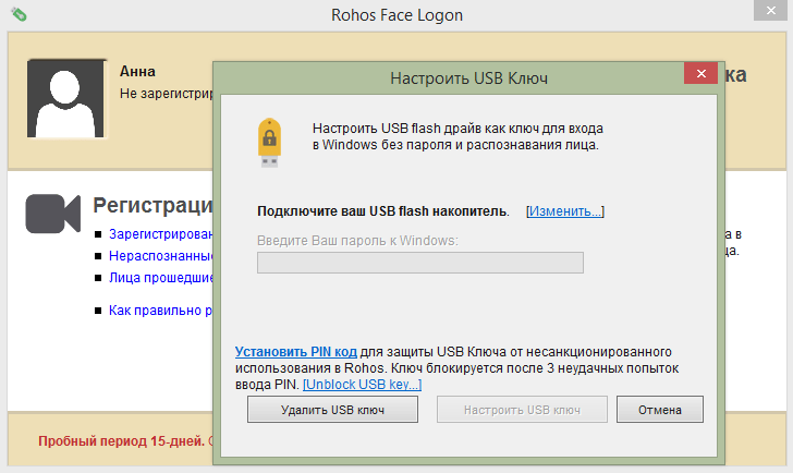 Rohos Face Logon USB Ключ