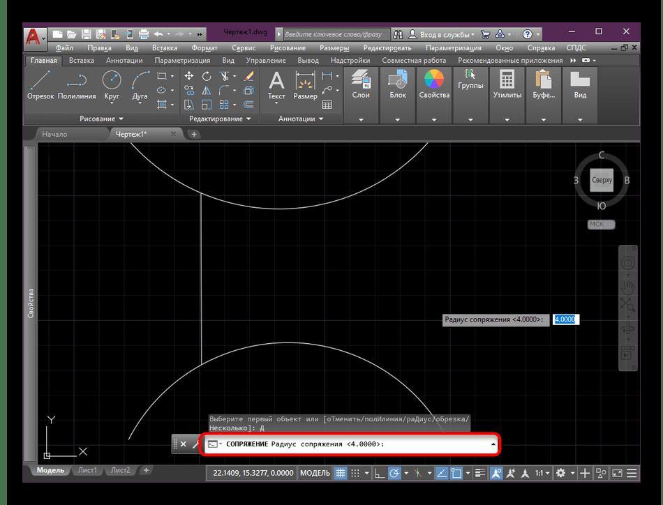 Ручная установка радиуса для сопряжения углов в программе AutoCAD