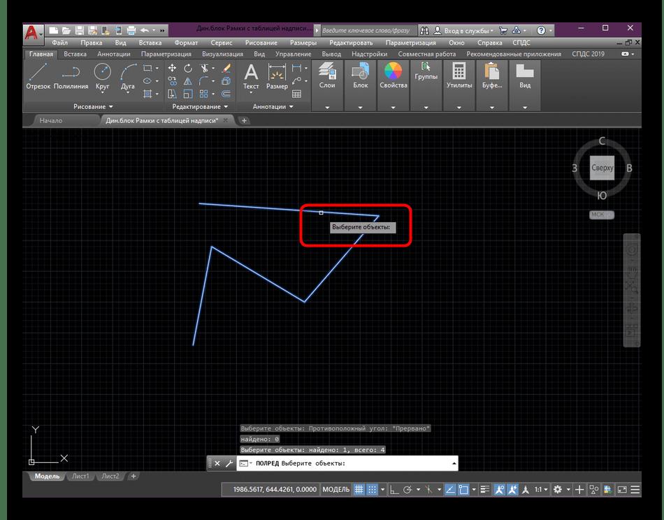 Ручное добавление отрезков для преобразования в полилинию в программе AutoCAD