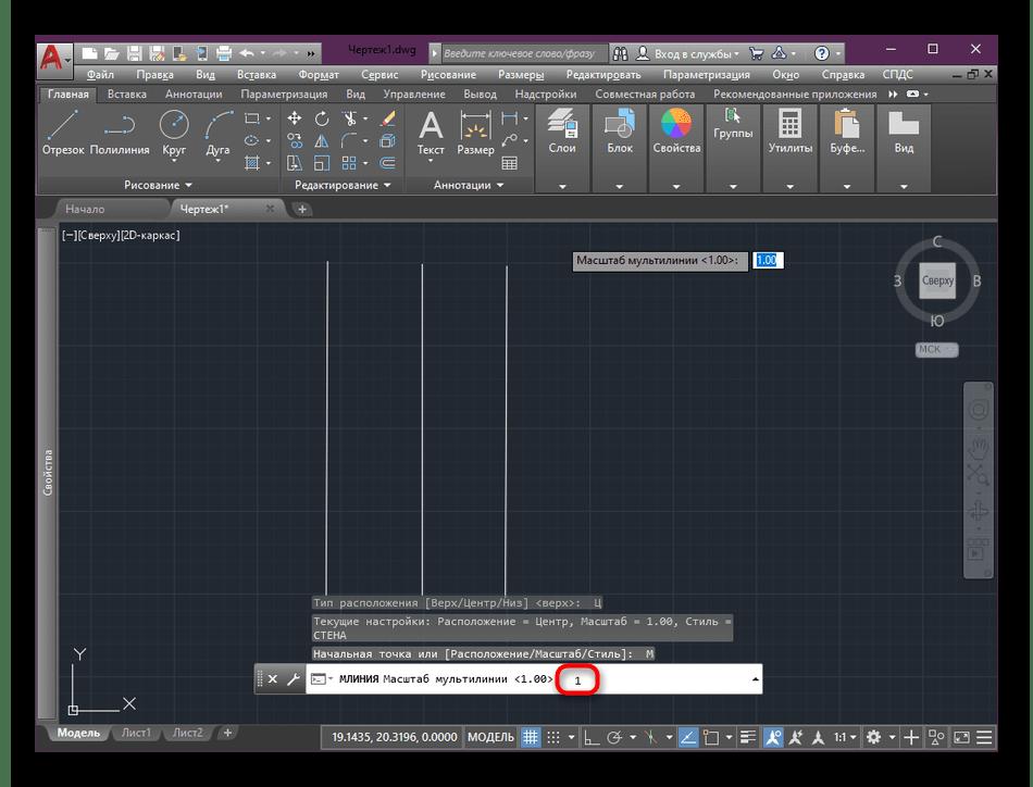 Ручное указание масштаба для рисования мультилиний в AutoCAD