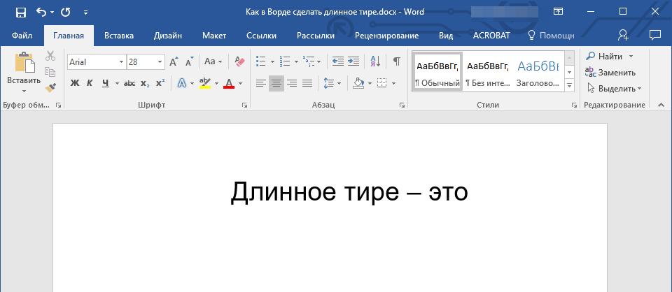 Шестнадцатеричные коды (обычное тире) в Word