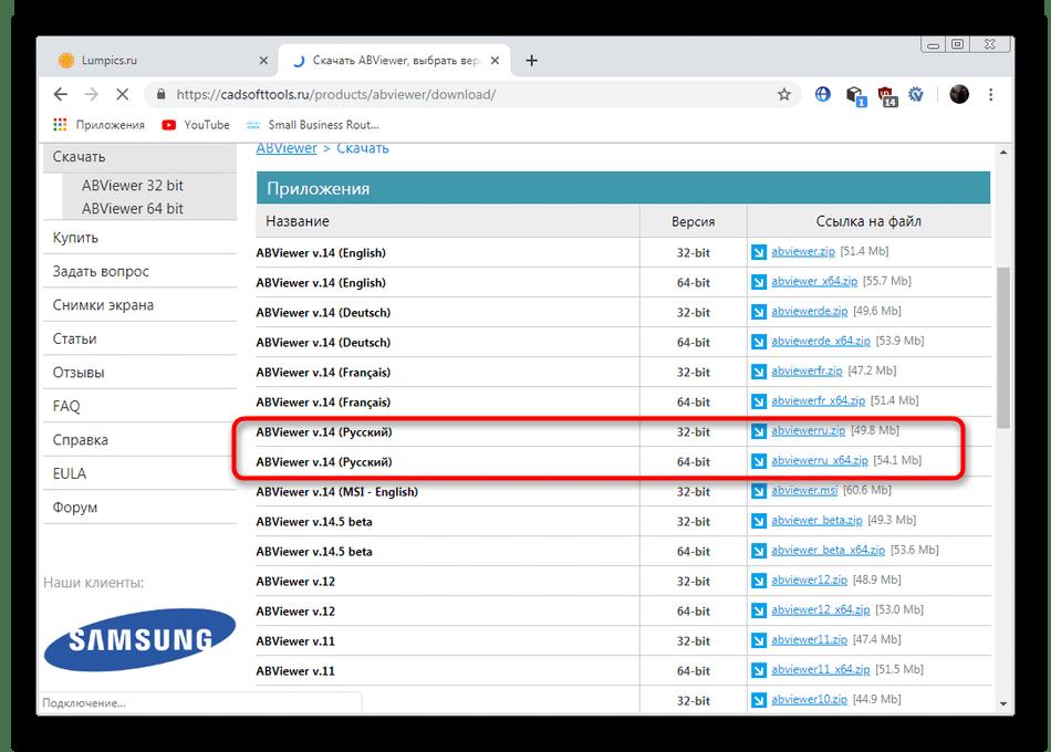Скачивание программы ABViewer с официального сайта