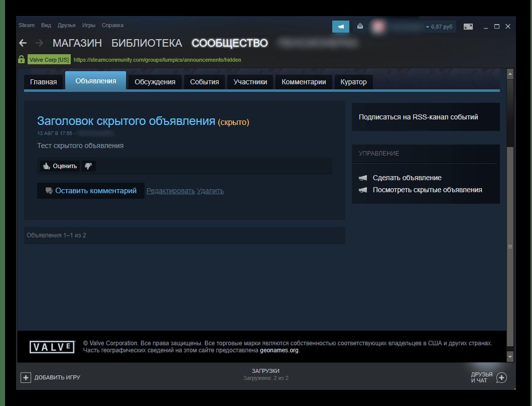 Скрытое объявление в администрировании группы в Steam
