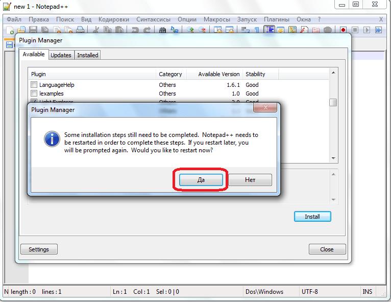 Сообщение о необходимости перезарузить программу для установки плагинов в программе Notepad++