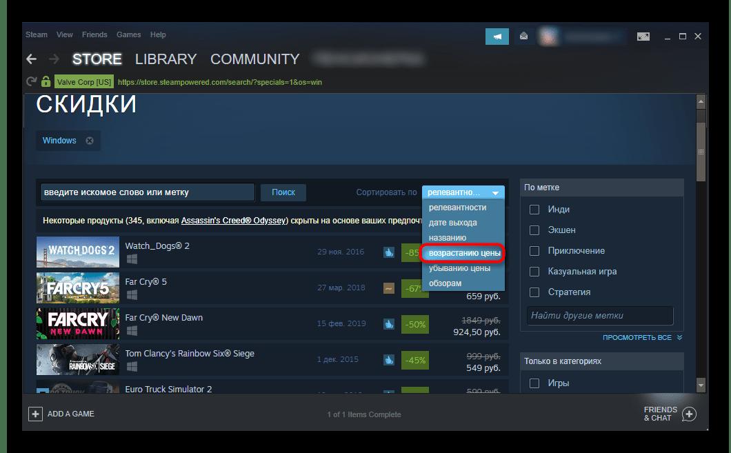 Сортировка игр по возрастанию цены в Steam